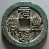 北宋元丰通宝价格和收藏价值