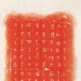 虢季子白盘铭文拓本图片及价格