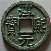 南宋淳熙元宝价格及收藏价值分析