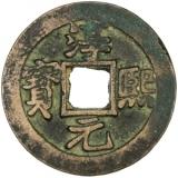 史上最短命的钱币南宋纯熙元宝价格
