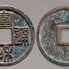 北宋宣和通宝价格 北宋宣和通宝折二型钱币特征有哪些