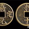 南宋嘉定元宝折十有什么价值