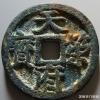 五代十国天策府宝的背景和收藏价值