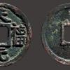 五代十国天福元宝的常见类型