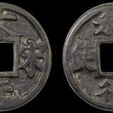 由南宋大宋元宝来科普中国五代的钱币类型