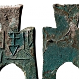 稀有古钱币战国桥足布的历史价值