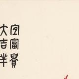 吴昌硕画作欣赏极其价值