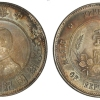 两种版式孙中山开国纪念币的分析讲解