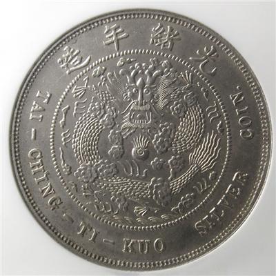 户部丙午中字大清银币有没有价值 如何识别真假
