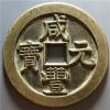 咸丰元宝价值如何 百万一枚是真的吗