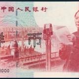 纪念钞收藏价值及注意事项