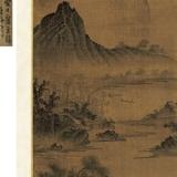 画家刘松年作品欣赏