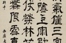 隶书字体的发展是怎样的 如何练好隶书