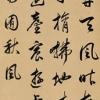 孙岳颁书法为何能独受康熙皇帝赏爱