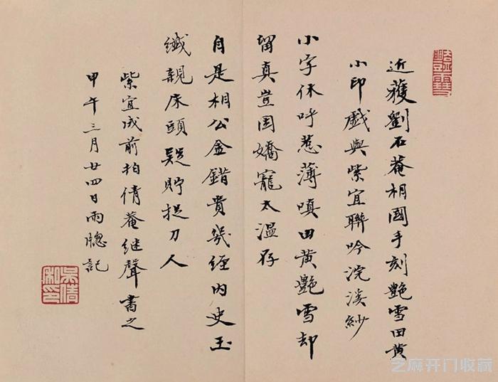 [斧头图片]吴湖帆这类作品存世最多 却无一件破千万