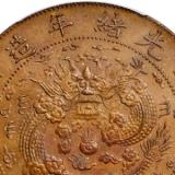 30万元以上古铜钱图片