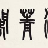 王福庵书法中的金石风骨从何而来