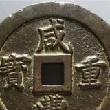 现在最有价值的古钱币