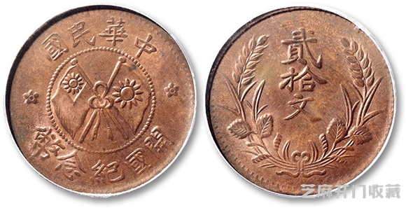 最贵的民国双旗币图片及价格