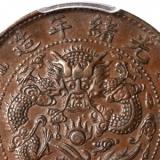 大清铜币值多少钱