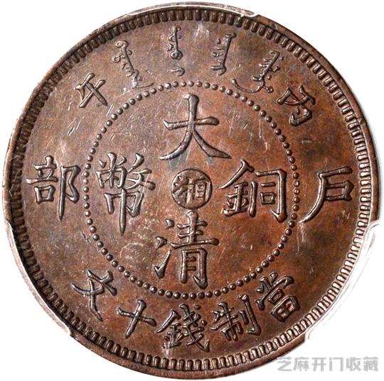 「下山虎图片」大清铜币值多少钱