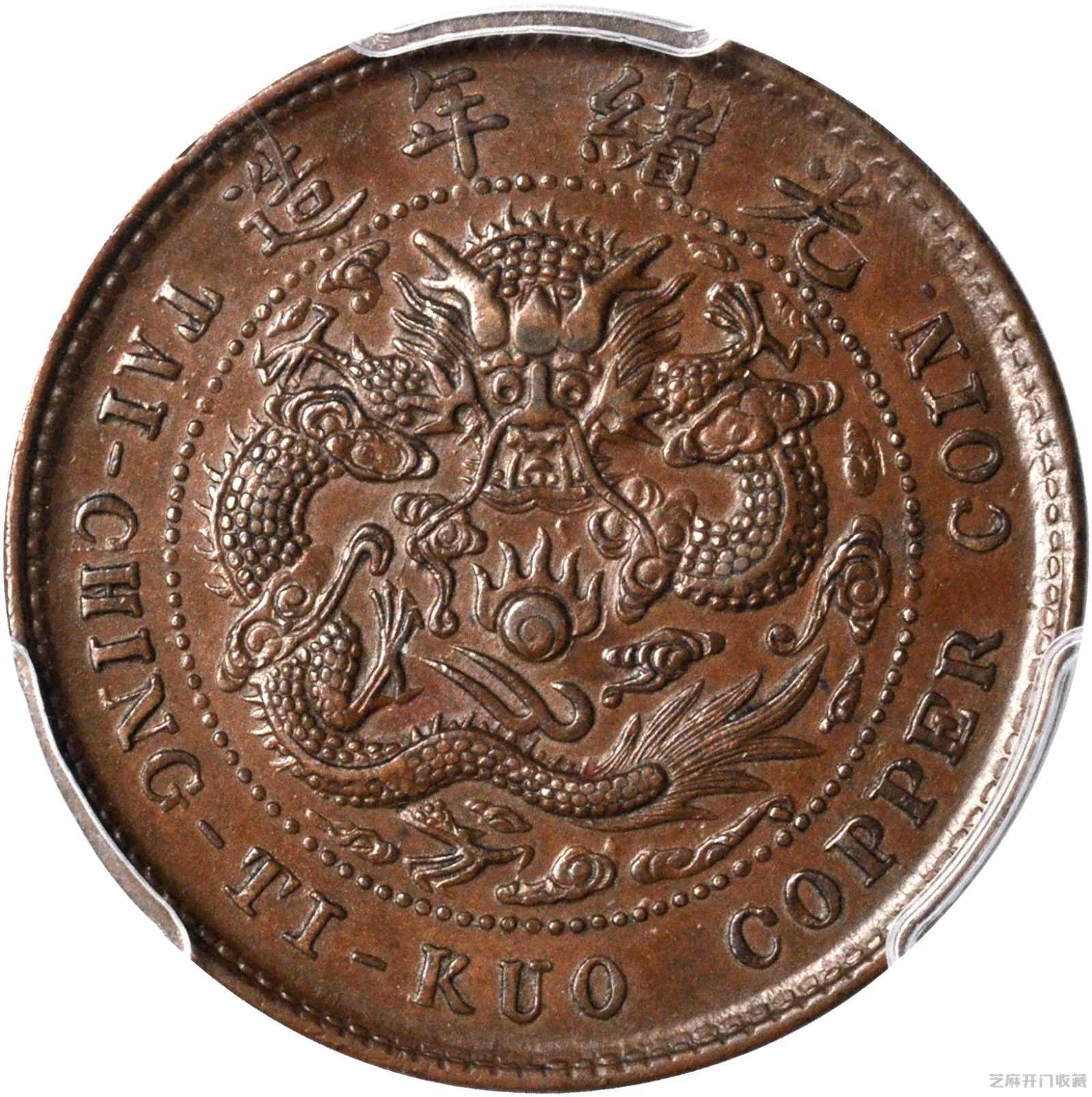 [马踏飞燕图片]光绪年造大清铜币十文参考价