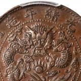 光绪年造大清铜币十文参考价格