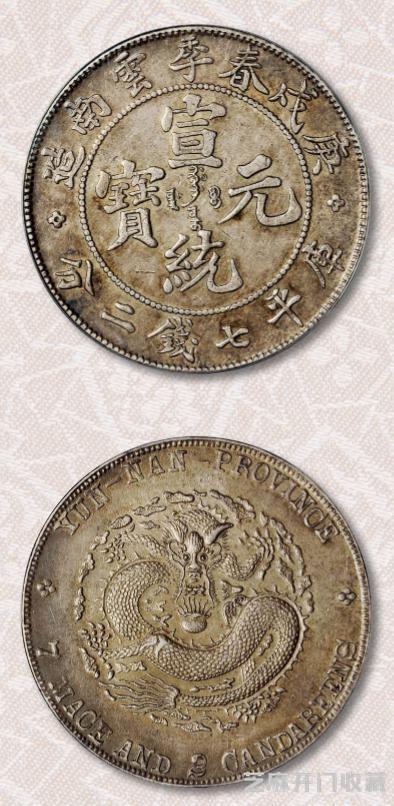「刺刀图片」宣统元宝银币价格