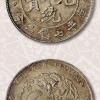 宣统元宝银币价格