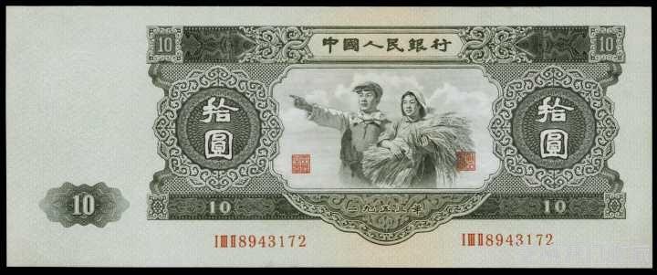 [中国钱币收藏网]老十块钱值20万是真的吗