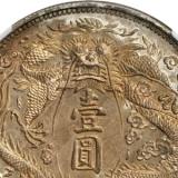 大清银币价格表 最贵的居然上百万