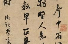 中国著名书法名家作品欣赏