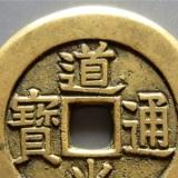 道光通宝铜钱值多少钱
