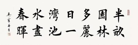 田英章书法作品欣赏方法