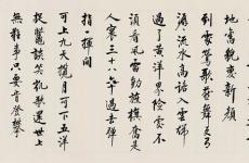 《水调歌头·重上井冈山》书法作品欣赏