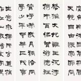 书法家张海:一个没有走传统书法字体的大书法家