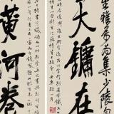 吴昌硕书法作品有哪些