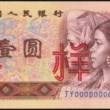 """1996年1元人民币 第四套人民币中的""""币王"""""""