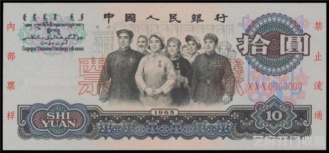 「价格表」第三套1965年10元人民币是收藏的明智之选吗