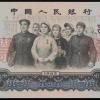第三套1965年10元人民币是收藏的明智之选吗