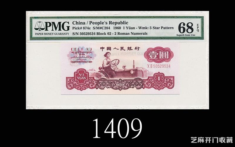 「菊花一角硬币价格表」1960年1元纸币市值不断攀升 有意收藏的朋友还犹豫什么