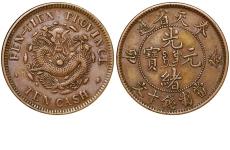 怎么分辨中国铜元的价值