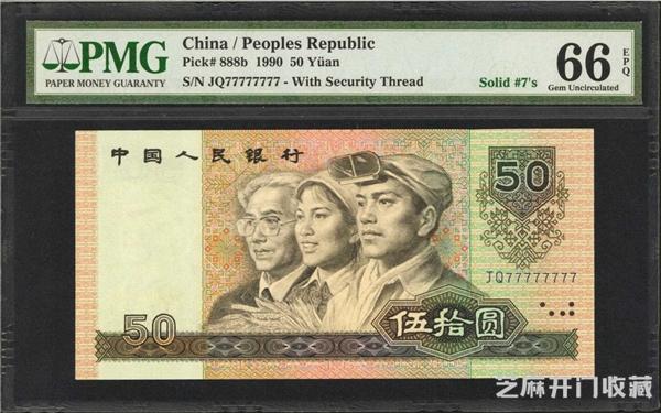 [拍卖场]90版50元人民币的市场前景值得看好吗
