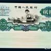 1960年2元人民币现在翻了多少倍 说出来你都不敢相信