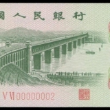 1962年2角纸币的收藏特色是什么 现在值多少钱