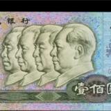 1990年100元人民币收藏前景可观 家里有的赶紧收好了