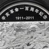 辛亥革命一百周年纪念币的市场前景值得看好吗