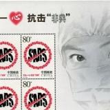 非典纪念邮票的行情不错 藏友们可别急着出手