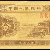 1953年1分钱纸币如今的价值不可小觑