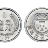 1955年和1956年五分硬币作为最早发行的硬分币现在行情如何